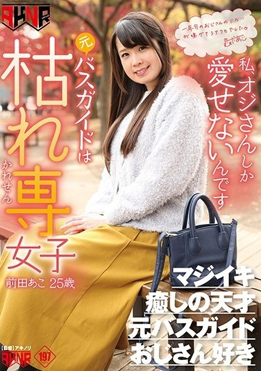FSET-817 A Former Bus Tour Guide Is Now A Dirty Old Man-Loving Girl Ako Maeda 25 Years Old