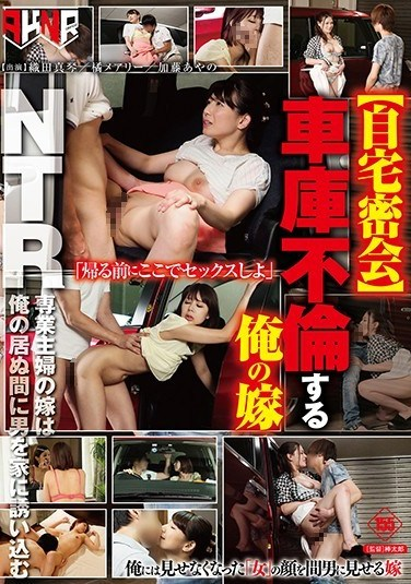 FSET-822 [A Home Secret Meeting] My Wife Is Committing Adultery In The Garage