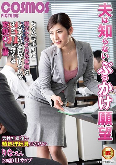 HAWA-168 A Bukkake Fantasy Her Husband Doesn't Know About. A Perverted Married Office Lady Masturbates In The Office Toilet While Fantasizing About Her Boss Who Sexually Harasses Women Cumming All Over Her