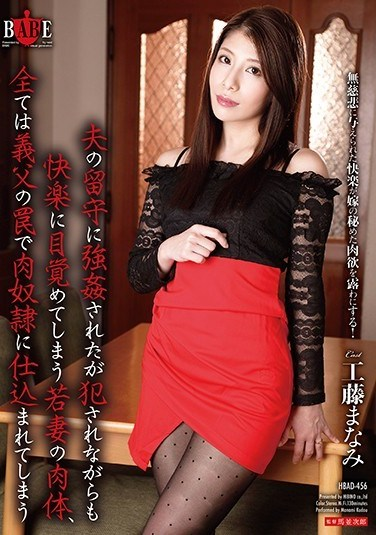 HBAD-456 The Body Of A Young Wife Discovers The Pleasure Of Being Raped While Her Husband Is Away; But It Was All A Trap Set By Her Father-In-Law To Turn Her Into A Sex Slave. Manani Kudo