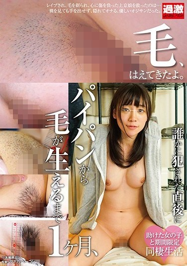 NHDTB-251 For A Month While She Grew Out Her Pubes- The Limited Time I Spent Living With A Girl I Saved After She Was Raped