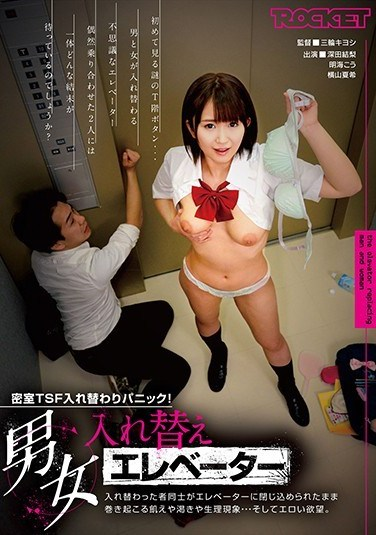 RCTD-208 Men And Women Are Cumming In And Out Of This Elevator