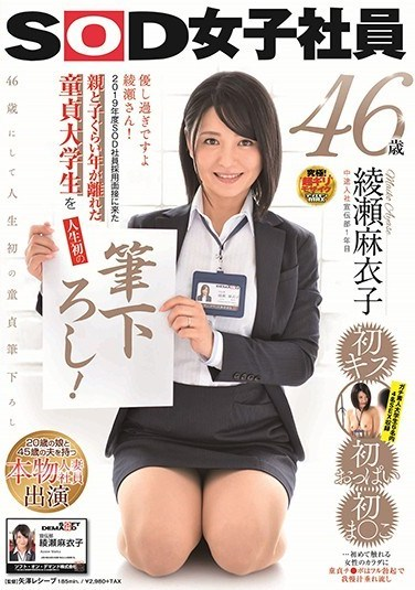 SDJS-010 In Her First Year In The PR Department After Joining The Company Mid-Career. Maiko Ayase, 46 Years Old. She Takes The Virginity Of A College Student Who Is Young Enough To Be Her Son At The 2019 SOD Employment Interview!
