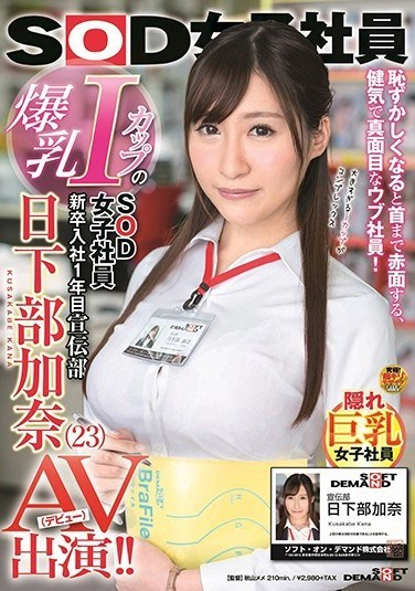 SDJS-014 Female SOD Employee With Colossal I-Cup Tits. In Her First Year With The Company. PR Department. Kana Kusakabe (23) Stars In A Porno (Debut)!!