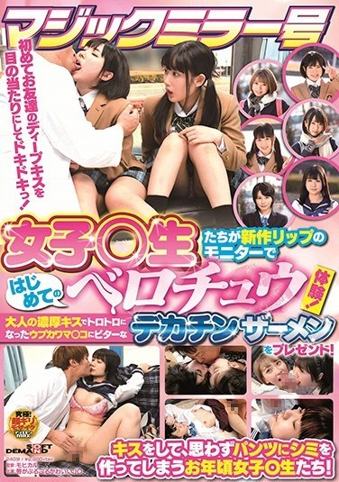 SDMM-010 Schoolgirls Kiss For The First Time While Trying Out A New Lip Balm! The Grown-Up Kisses Make Their Cute, Innocent Pussies Dripping Wet So We Gave Them Big Dicks And Bitter Cum! The Magic Mirror