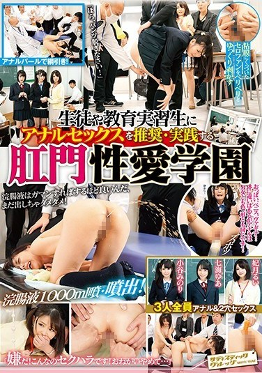 SVDVD-712 Welcome To Anal Sex Academy! Anal Sex Training For Students And Student Teachers