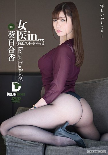 VDD-147 The Female Doctor Is In… [The Coercion Suite] Yurika Aoi