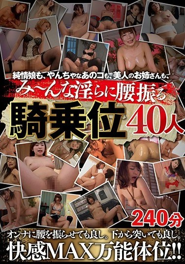 HODV-21374 240 Minutes Of 40 Women! Sweet Young Girls, Naughty Girls, Hot Girls, Everyone Showing Off Some Hot Ass By Taking It Cowgirl Style