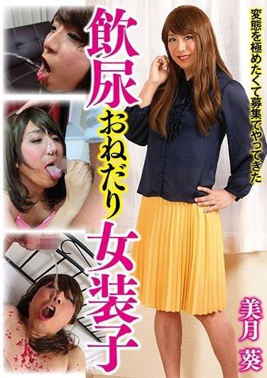 GUN-676 A Cross-Dresser Begs To Drink Piss. Aoi Mizuki