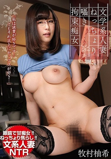 MADM-111 A Literary Married Woman Ties A Man Up And Molests Him While Whispering In His Ear. Yuki Makimura