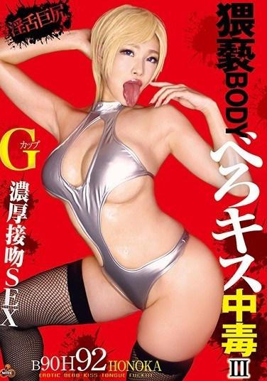 NITR-441 She's Got A Filthy Body And She's Addicted To Sloppy Kisses Honoka Takigawa