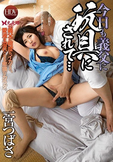 YST-153 Today, Like Every Day, I'm Being Used By My Father-In-Law As One Of His Sexual Toys… Tsubasa Ichimiya