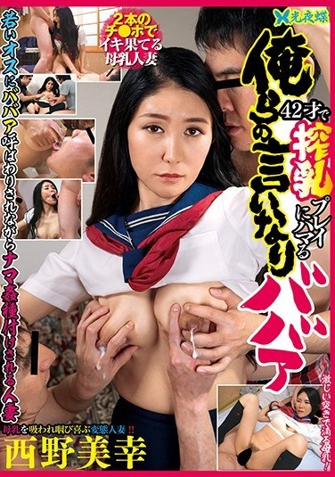 YST-188 Our Obedient 42 Year Old Lady That Loves When We Milk Her Tits Miyuki Nishino