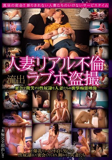 BDSR-384 A Married Woman's Real Adultery. Leaked Footage Of Secretly Filmed In A Love Hotel. The Shocking, Perverted Footage Of The Trysts Of Smiling Married Sex Slaves