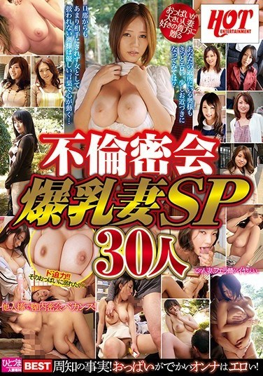HEZ-017 Adultery Secret Meeting Colossal Tit Wives SP 30 Women