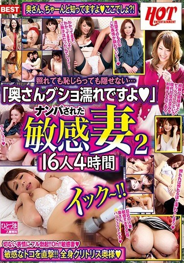"""HEZ-020 She Can't Hide It, No Matter How Bashful Or Shy She Is… """"Ma'am, You're Dripping Wet"""" We Went Picking Up Girls And Found A Sensual Housewife 16 Ladies/4 Hours 2"""