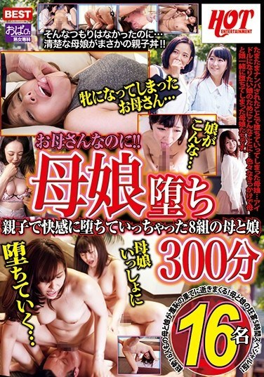 HEZ-021 I'm Your Stepmother!! Stepmother And Daughter Fall From Grace. Stepmother And Offspring Become Hooked On Pleasure. 8 Pairs Of Stepmoms And Daughters. 300 Minutes