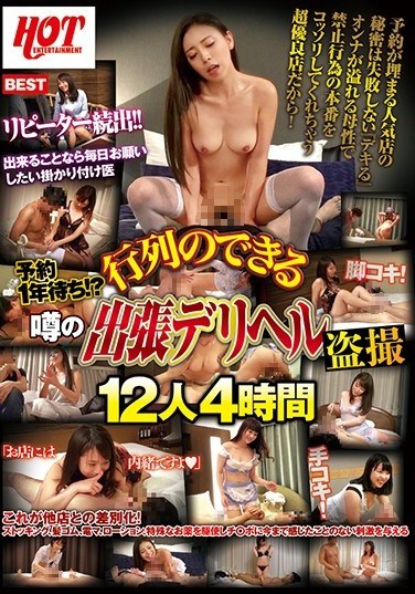 HEZ-033 Reservations Not Available For A Year!? A Call Girl Secret Video Of A Hotly Rumored Delivery Health Call Girl Service That's So Popular You Can Never Get A Reservation 12 Girls 4 Hours