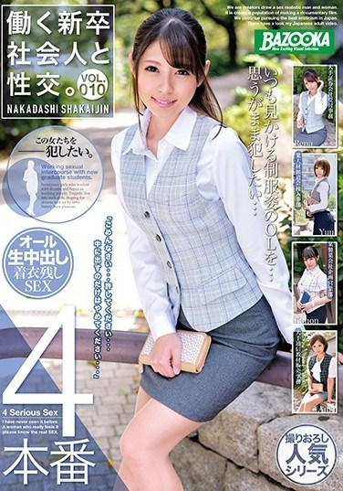 BAZX-167 Sex With A Hard-Working Newly Graduated Business Woman vol. 010