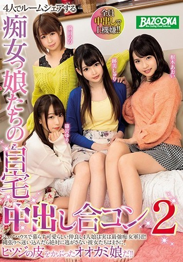 MDBK-014 A Home Creampie Social Mixer With 4 Slut Girls Who Share A Room Together 2