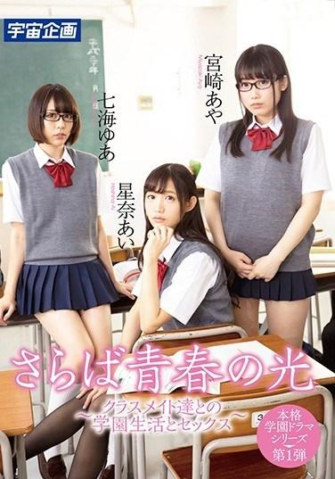 MDTM-471 Goodbye Light Of Youth ~School Life And Sex With My Classmates~ Ai Hoshina, Yua Nanami, Aya Miyazaki