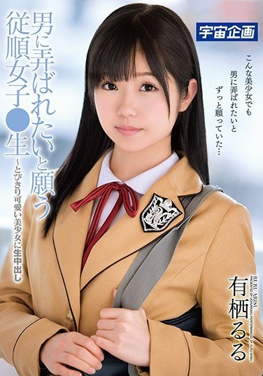 MDTM-496 An Obedient Schoolgirl Who Fantasizes About Men Doing Whatever They Want To Her~ Giving An Extremely Cute Girl A Creampie. Ruru Arisu