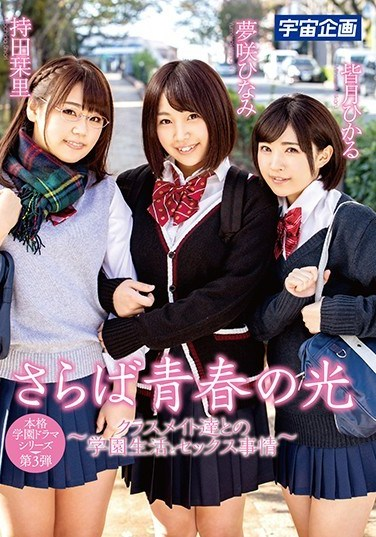 MDTM-497 Farewell To The Light Of Youth ~Sex And Life At School With My Classmates~ Hinami Yumesaki, Shiori Mochida, Hikaru Minazuki