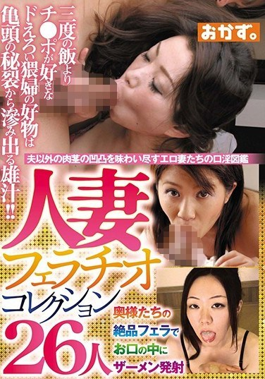 OKAX-440 A Married Woman Blowjob Collection 26 Horny Housewives Are Giving Hot Blowjob Action And Letting You Blow Your Load Into Their Mouths