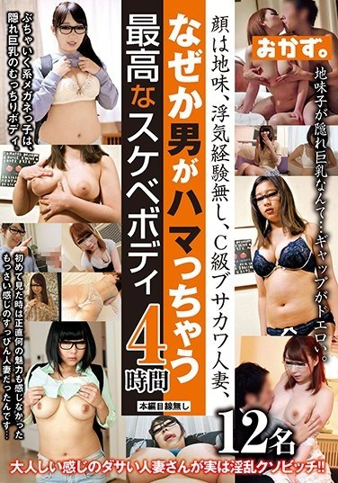 OKAX-486 She Looks Plain And Has Never Cheated Before- She's A Slightly Ugly But Cute C-Class Married Woman With A Body Men Just Can't Seem To Get Enough Of. 4 Hours
