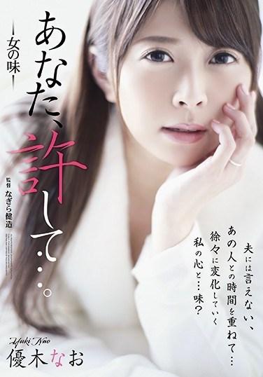 ADN-209 Darling, forgive me… Woman's Flavor Nao Yuki