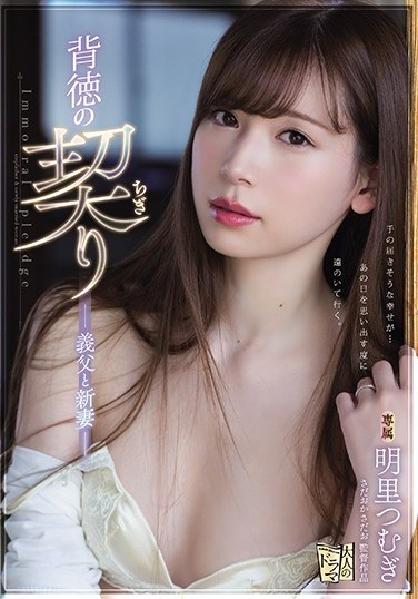 ADN-210 Immoral Promise Father-in-law And Newlywed Wife Tsumugi Akari