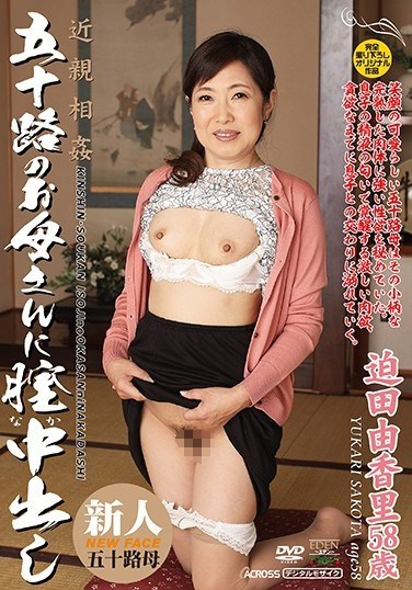 AED-164 Fakecest Creampie Sex With A Fifty-Something MILF Yukari Sakota