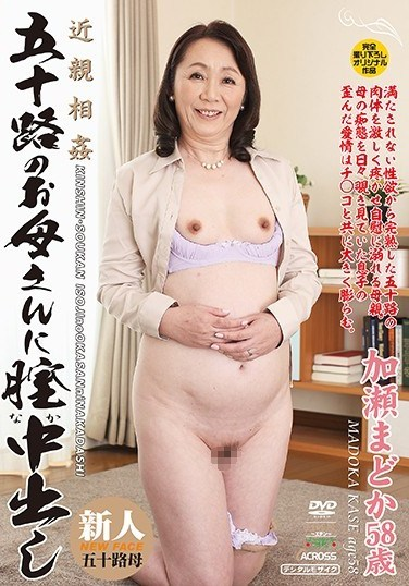 AED-165 Fakecest 50 Year Old MILF's Pussy Gets Creampied Madoka Kase