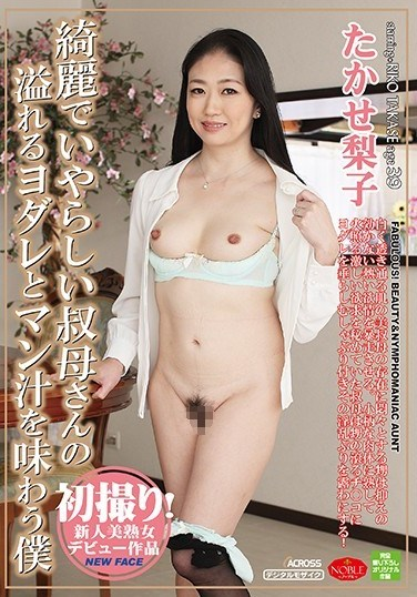 ANB-156 Her First Shoot. Her Debut Title! I Savor The Drool And Pussy Juices Of My Beautiful And Erotic Aunt. Riko Takase