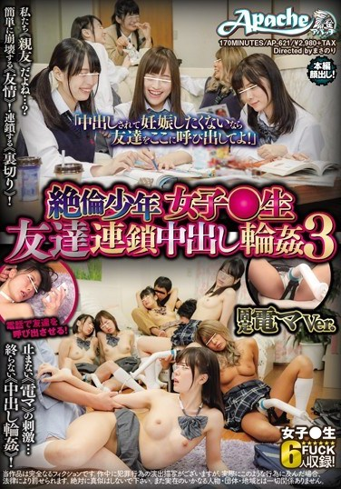 """AP-621 """"If You Don't Want To Get Creampied And Impregnated, Tell A Friend To Come Here!"""" Insatiable Young Men Gang Rape, Creampie, And Use Electric Massagers On Schoolgirls And Their Friends. Ver."""