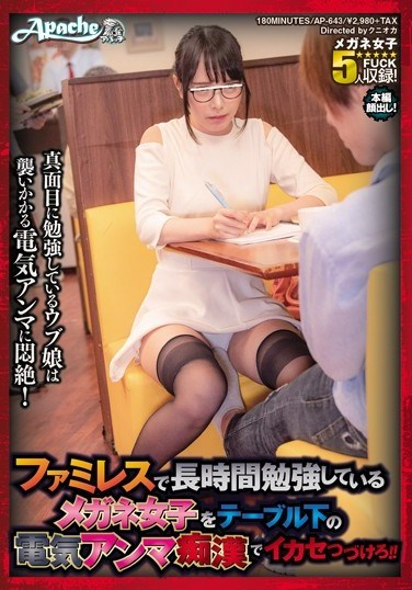 AP-643 Molest A Bespectacled Girl Studying For Hours At A Family Restaurant By Stimulating Her Crotch With Your Foot Under The Table And Make Her Orgasm Over And Over Again!!