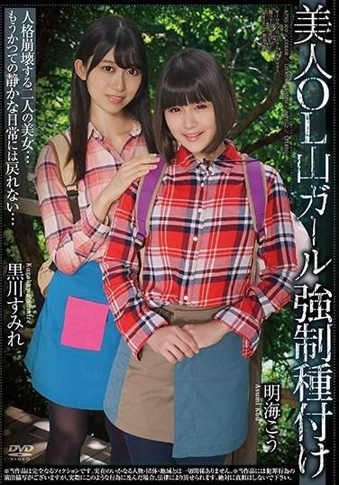 APNS-100 A Beautiful Office Lady Mountain Woman Gets Forcibly Impregnated Sumire Kurokawa Ko Asumi