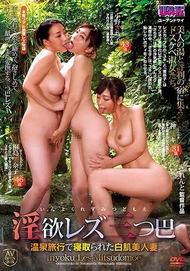 AVOP-431 Lusty Lesbian Threesome -Fair Skin Beautiful Married Woman Cheats On Hot Springs Trip-