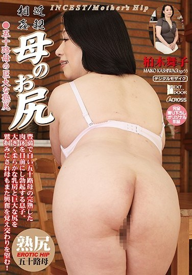 AWD-106 Fakecest: My Stepmom's Perfect Ass A Fifty-Something Mama And Her Massive Ripe Ass Maiko Kashiwagi