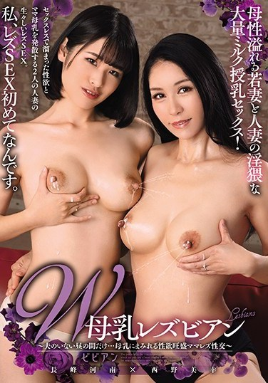 BBAN-226 2 Breastfeeding Lesbians ~Only When Their Husbands Aren't Home During The Day… Horny Lesbian Moms Get Covered In Breast Milk~ Kana Nagamine, Miyuki Nishino
