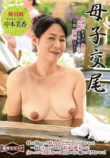 BKD-210 Stepmother And Offspring Fucking [Yokogawa] Mika Nakamoto