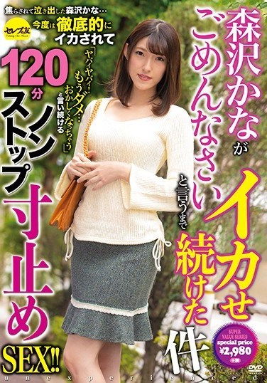 CESD-735 How I Made Kana Morisawa Orgasm Over And Over Again Until She Apologized. Kana Morisawa