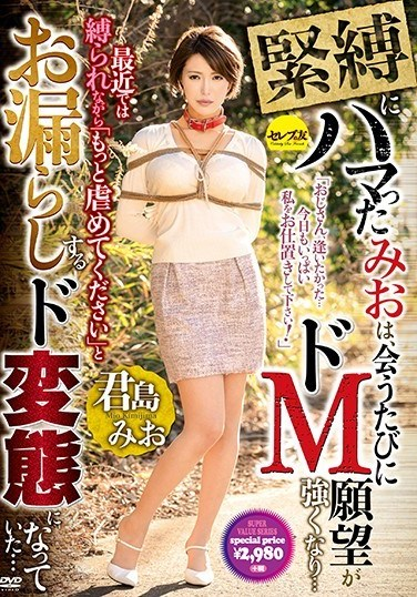 "CESD-745 Mio Has Gotten Hooked On S&M, And Now, Every Time We Meet, Her Maso Desires Get Stronger And Stronger… These Days, When I Tie Her Up, She Begs, ""Hurt Me Harder"" And Turned Into A Pissing Pervert… Mio Kimijima"