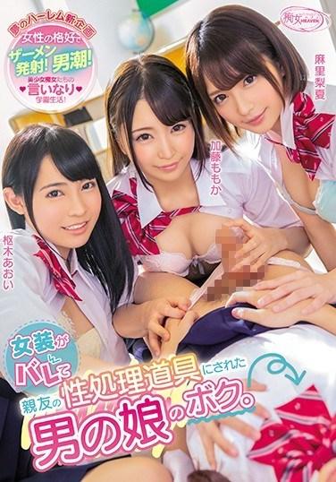 CJOD-184 When My Best Friend Found Out I Was A Cross-Dresser, She Made Me Her Sex Slave. Momo Kato ka, Aoi Kururugi, Rika Mari