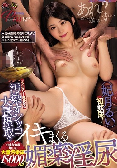 DASD-517 Contains Traces Of Ecstasy. Orgasming Over And Over Again After Consuming Massive Amounts Of Contaminated Urine. Dirty Aphrodisiac Piss. Rui Hizuki