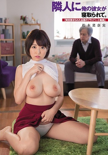 "DASD-529 My Neighbor Fucked My Girlfriend. ""I Was Suddenly Shown A Private Video Of Her Fully Naked"" Nanami Matsumoto"
