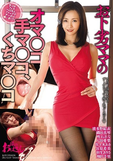 DDOB-049 A Crude Mama's Pussy, Hands, And Mouth