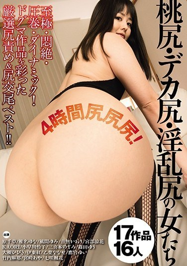 DDT-614 Girls With Peach Asses, Huge Asses, Slutty Asses