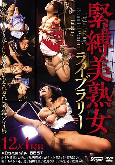 DDT-615 S&M Hot Mature Woman Library