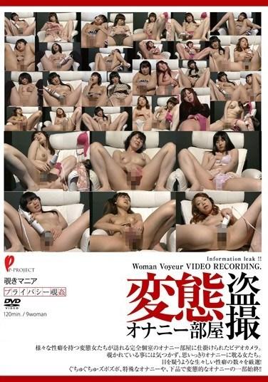 DPJT-092 Pervert Masturbation Room Peeping